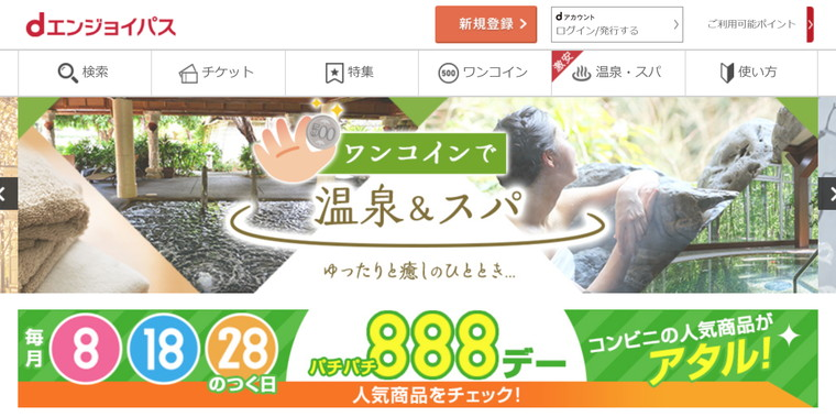 映画もレジャーも500円!お得なクーポンサービスdエンジョイパス