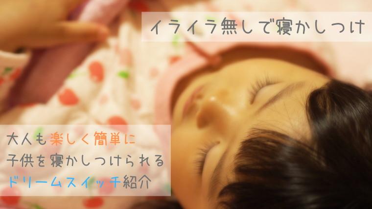 【イライラ無しで寝かしつけ】大人も楽しく簡単に子供を寝かしつけられるドリームスイッチ紹介