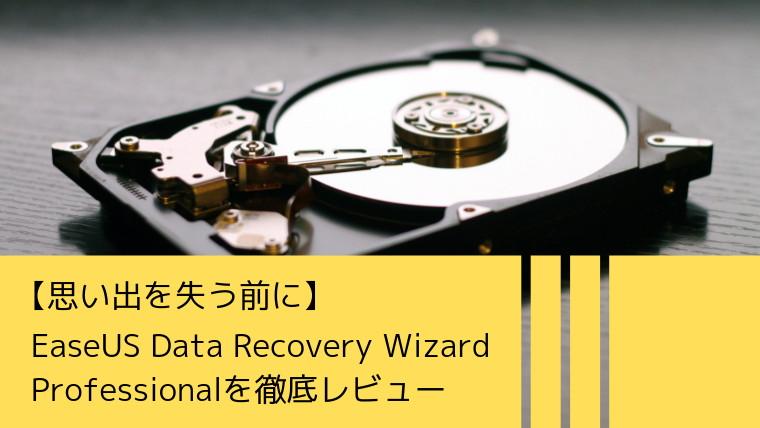 【思い出を失う前に】EaseUS Data Recovery Wizard Professionalを徹底レビュー【簡単にデータ復旧】