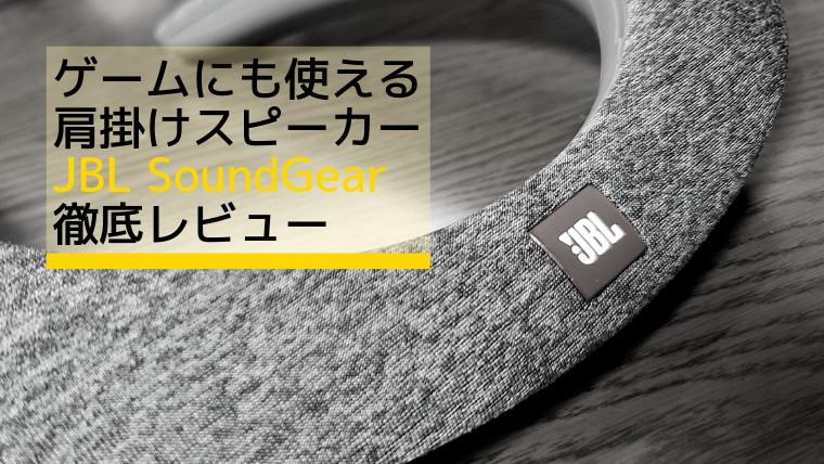 【動画視聴に最適】ゲームにも使える肩掛けスピーカーJBL SoundGear徹底レビュー