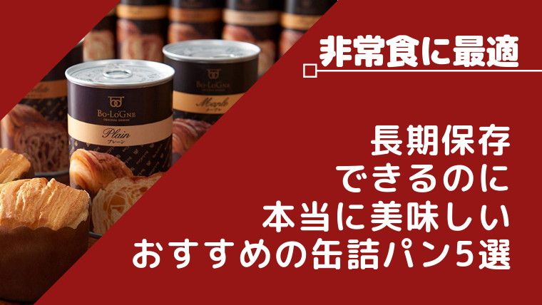 【災害への備えに】長期保存できるのに本当に美味しいおすすめの缶詰パン5選【非常食に最適】