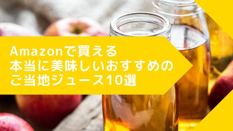 【ご当地ジュースを通販で】Amazonで買える本当に美味しいおすすめのご当地ジュース10選