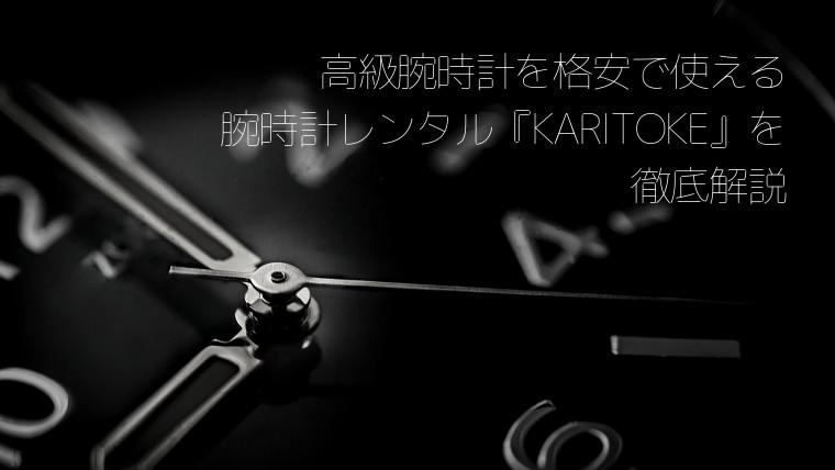 【ロレックスでも10000円】高級腕時計を格安で使える腕時計レンタル『KARITOKE』を徹底解説