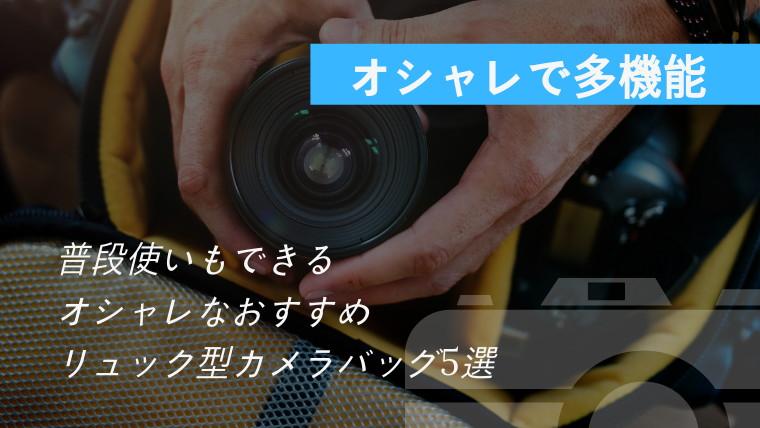 【おしゃれで多機能】普段使いもできるオシャレなおすすめリュック型カメラバッグ5選