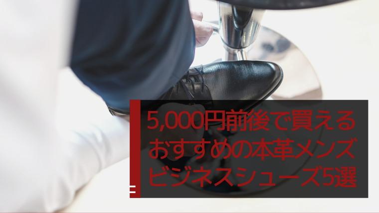 【コスパ抜群】5,000円前後で買えるおすすめの本革メンズビジネスシューズ5選