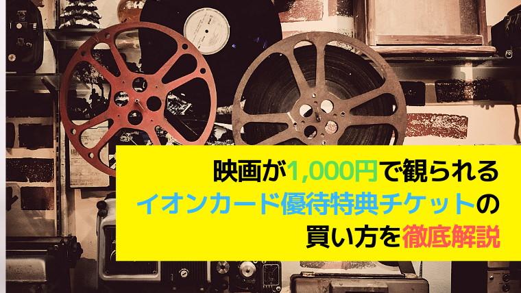 【画像で解説】映画が1000円で観られるイオンカード優待特典チケットの買い方を徹底解説