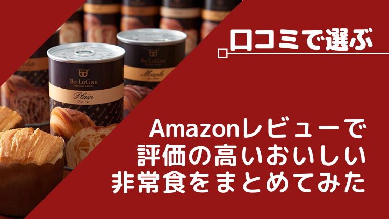 【口コミで選ぶ】Amazonレビューで評価の高いおいしい非常食をまとめてみた【種類いろいろ】