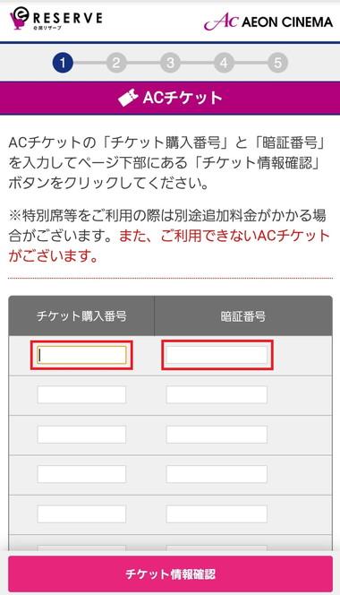 チケット購入番号と暗証番号を入力する