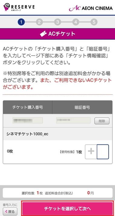 使いたい枚数を設定しチケットを選択して次へボタンを押す