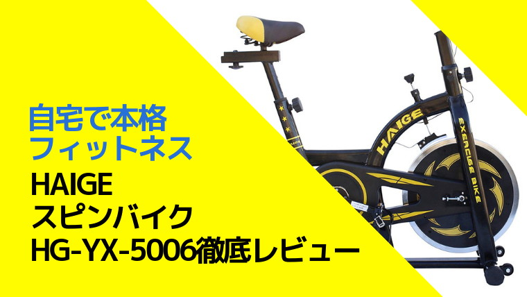 【自宅で本格フィットネス】HAIGEスピンバイクHG-YX-5006徹底レビュー【他スピンバイクとの比較も】
