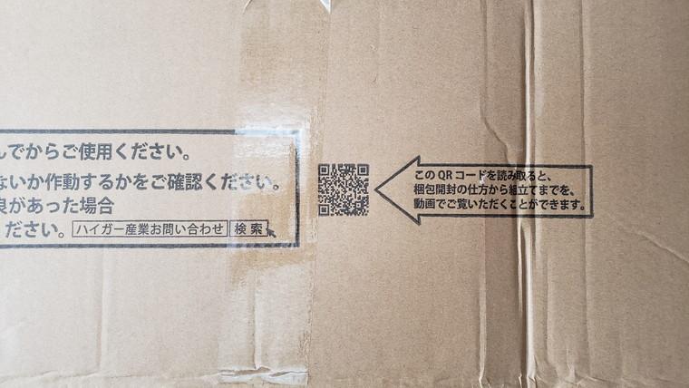 箱の上にはQRコードが