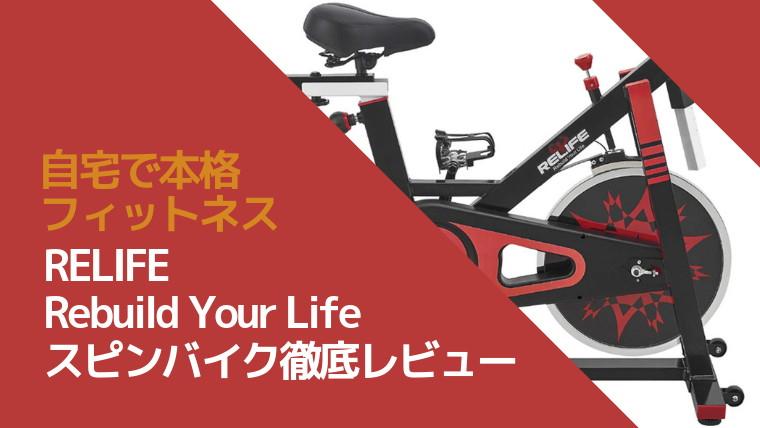 【自宅で本格フィットネス】RELIFE Rebuild Your Life スピンバイク徹底レビュー【注意点も解説】