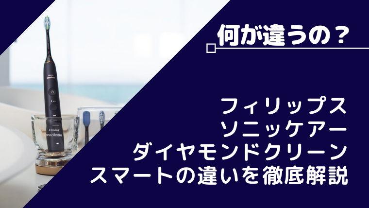 【何が違うの?】ソニッケアーダイヤモンドクリーンスマートシリーズの違いを徹底解説