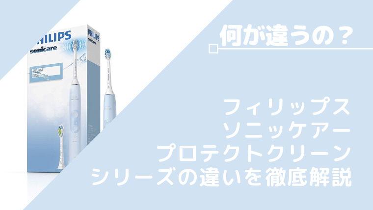 【何が違うの?】ソニッケアープロテクトクリーンシリーズの違いを徹底解説
