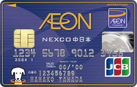 イオンNEXCO中日本カードWAON一体型