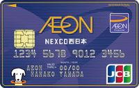 イオンNEXCO西日本カードWAON一体型