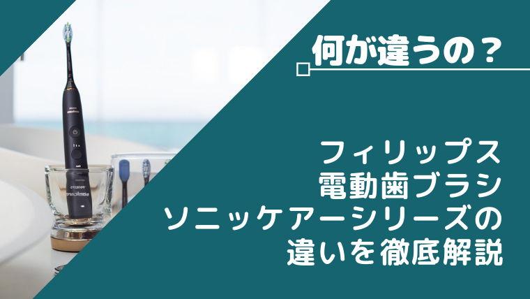 【何が違うの?】フィリップス電動歯ブラシソニッケアーシリーズの違いを徹底解説
