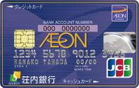 荘銀イオンカード