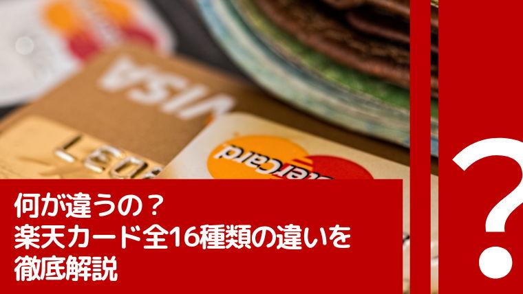 【何が違うの?】楽天カード全16種類の違いを徹底解説