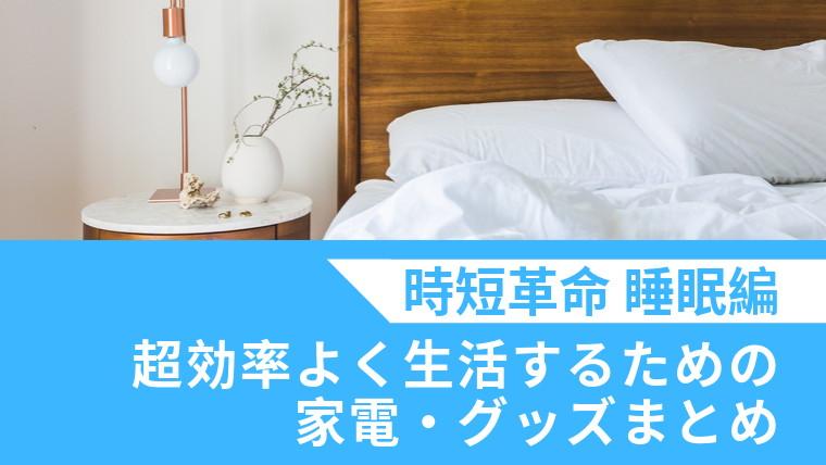 【睡眠編】超効率よく生活するための家電・グッズまとめ【時短革命】