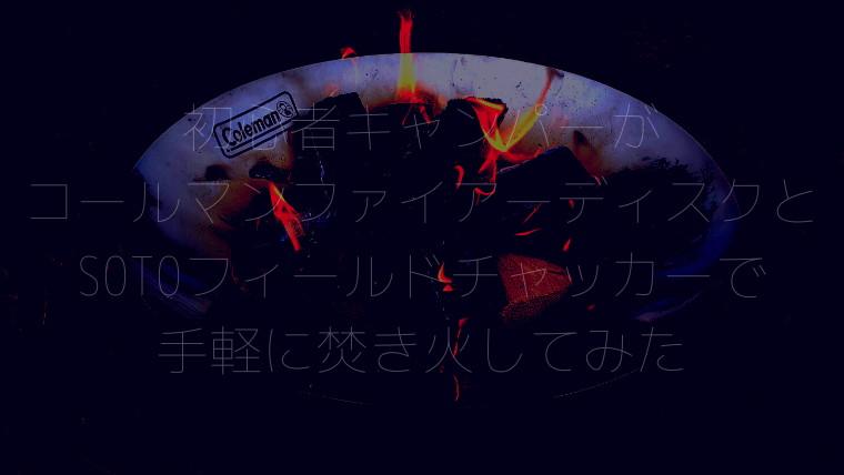 【購入レビュー】初心者がコールマンファイアーディスクとソトフィールドチャッカーで手軽に焚き火してみた