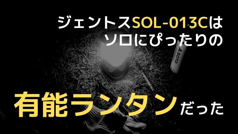 【購入レビュー】ジェントスSOL-013Cはソロにぴったりの有能ランタンだった【530ルーメン】