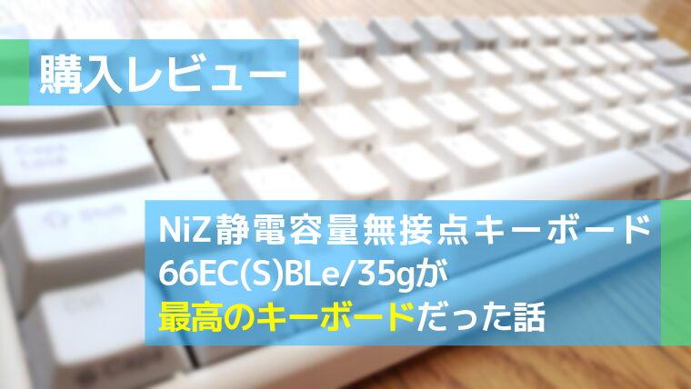 【購入レビュー】NiZ静電容量無接点キーボード66EC(S)BLe/35gが最高のキーボードだった話