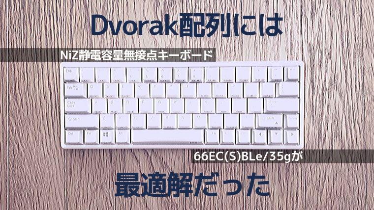 【これが正解】Dvorak配列にはNiZ静電容量無接点キーボード66EC(S)BLe/35gが最適解だった