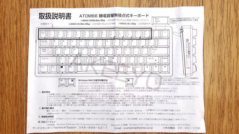 NiZ静電容量無接点キーボード66EC(S)BLe/35g(ATOM66)説明書表面