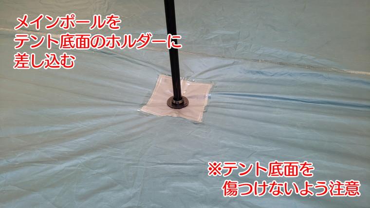 メインポールをテント底面のホルダーに差し込む