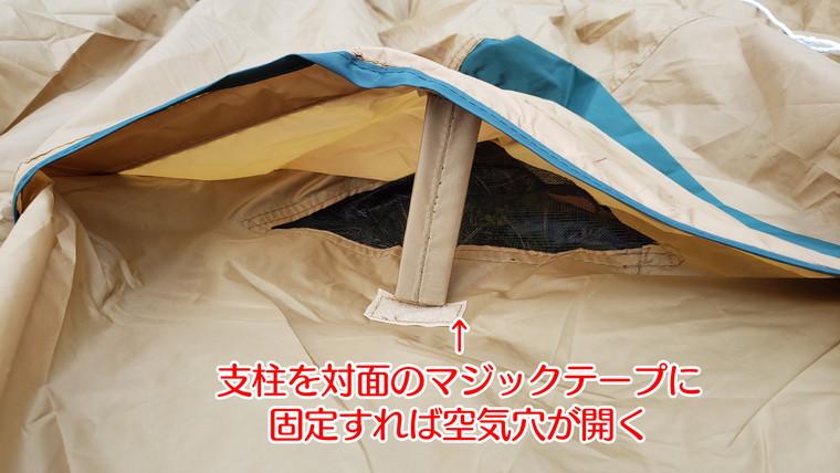 空気穴の支柱を対面のマジックテープに固定