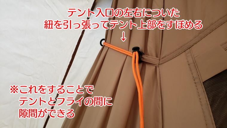 インナーテント入口の左右についた紐を引っ張ってテント上部をすぼめる