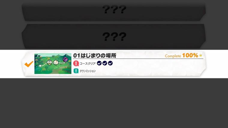 コース01クリア!